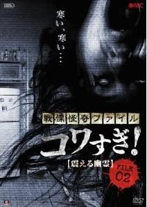[DVD] 戦慄怪奇ファイル コワすぎ! FILE-02 震える幽霊「邦画 DVD ホラー」