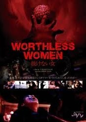 [DVD] WORTHLESS WOMAN~抜けない女~
