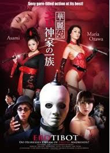 DVD] 華麗なるエロ神家の一族-深窓令嬢は電気執事の夢をみるか-