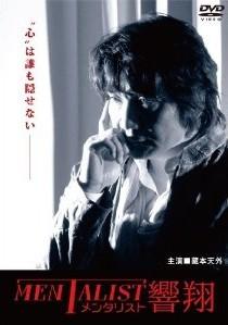 [DVD] メンタリスト響翔「邦画DVD 」