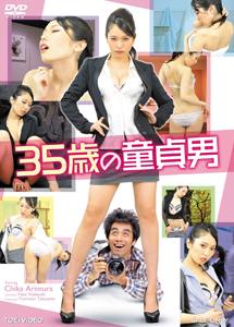 [DVD] 35歳の童貞男