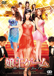 [DVD] 嬢王ゲーム