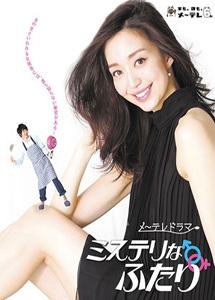 [DVD] ミステリなふたり【完全版】(初回生産限定版)