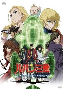 [DVD] ルパン三世 princess of the breeze ~隠された空中都市~