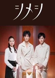 [DVD] シメシ【完全版】(初回生産限定版)