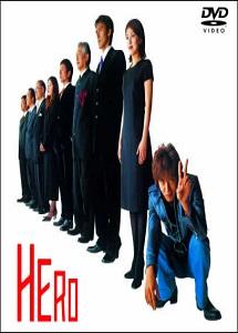 [DVD] HERO