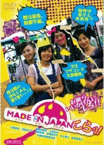 [DVD] MADE IN JAPAN こらッ!