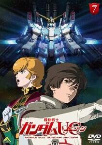 [DVD] 機動戦士ガンダムUC(ユニコーン) 7