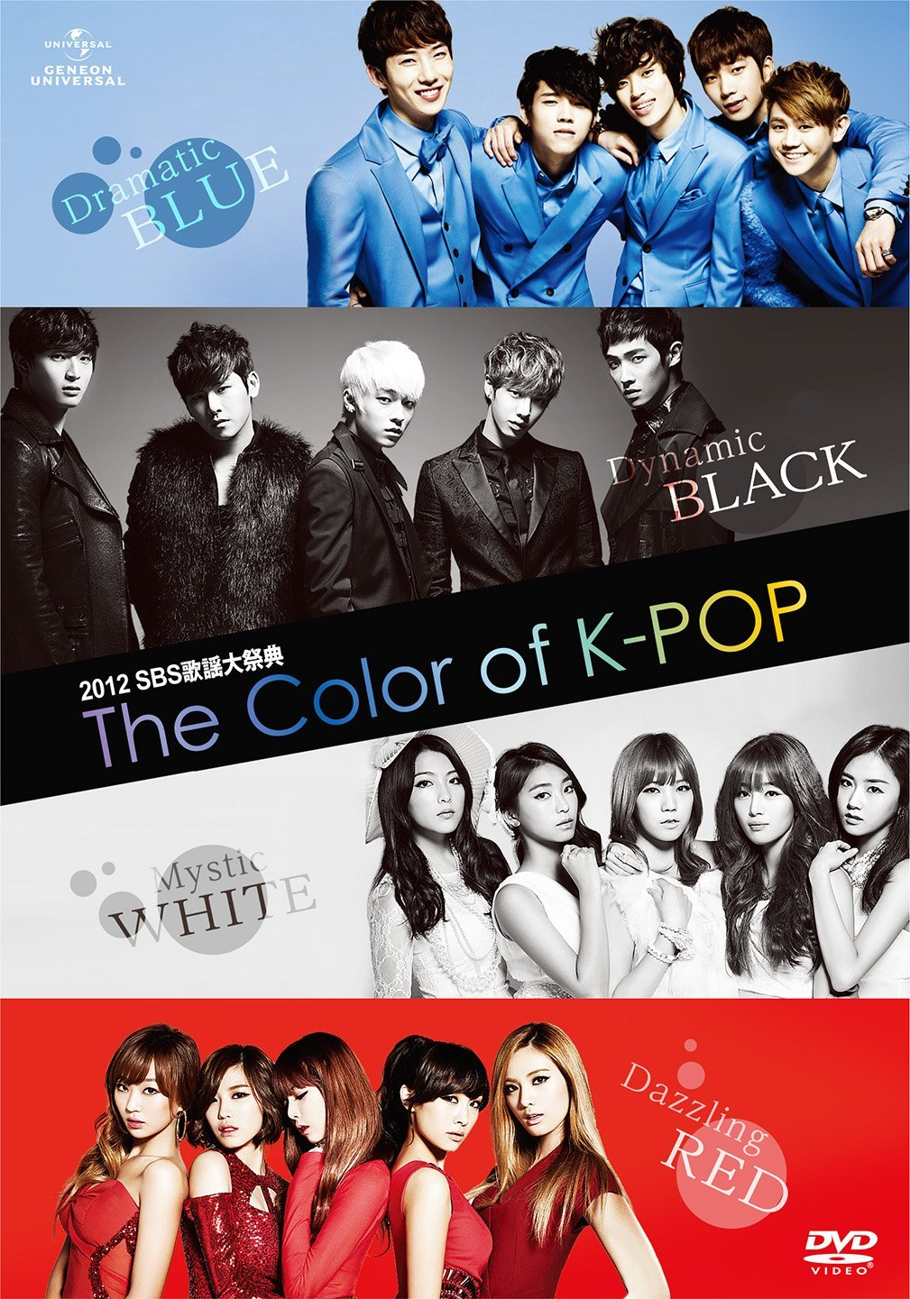 [DVD] 2012 SBS歌謡大祭典 The Color of K-POP