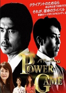 [DVD] パワーゲーム