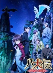[DVD] 八犬伝~東方八犬異聞~ 第2期