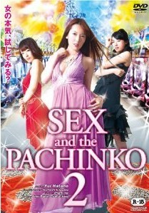 [DVD] SEX and the PACHINKO 2