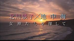 [DVD] 北川景子×地中海 女神たちを探して