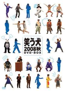 [DVD] 笑う犬2008 秋DVD-BOX