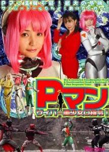 [DVD] Pマン・サイバー美少女0指令!