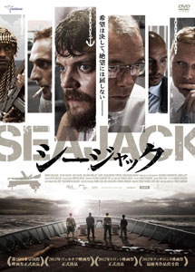 [DVD]  シージャック