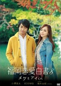 DVD] 福岡恋愛白書8 メグとアイくん