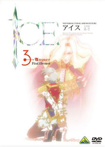 [DVD] ICE 特装版I-Ⅲ (初回限定生産)