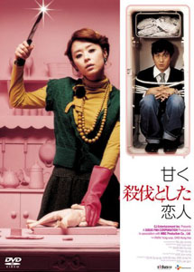 [DVD] 甘く、殺伐とした恋人