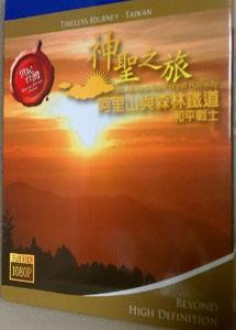 [DVD] 世紀台湾 神聖之旅 ~阿里山與森林鐵道-和平戰士~
