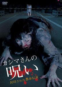 [DVD] カシマさんの呪い -封印された都市伝説- (初回生産限定版)