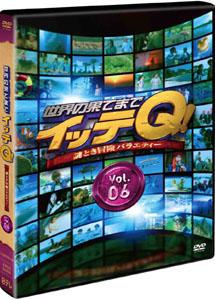 [DVD] 世界の果てまでイッテQ! Vol.4- Vol.6