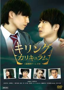 [DVD] キリング・カリキュラム ~人狼処刑ゲーム 序章~
