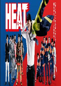 [DVD] 『HEAT』【完全版】 (初回生産限定版)