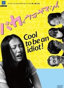 [DVD] バカがウラヤマシイ