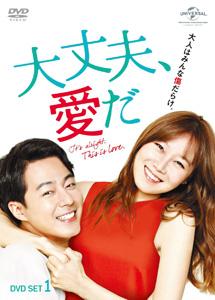 [DVD] 大丈夫、愛だDVD-BOX1+2 【完全版】(初回生産限定版)