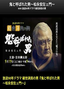 [DVD] 鬼と呼ばれた男〜松永安左ェ門