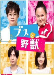 [DVD] ブスと野獣【完全版】(初回生産限定版)