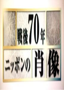 [DVD] NHKスペシャル  戦後70年 ニッポンの肖像 【完全版】(初回生産限定版)