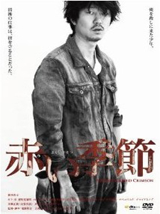 [DVD] 赤い季節