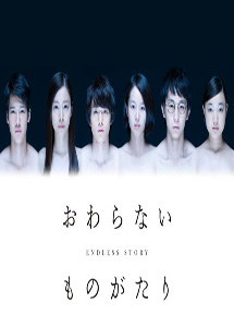 [DVD] おわらないものがたり【完全版】(初回生産限定版)