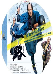 [DVD] NHK BS時代劇 一路【完全版】(初回生産限定版)