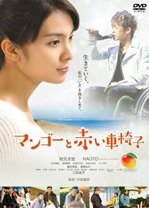 [DVD] マンゴーと赤い車椅子