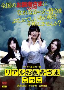 [DVD] リアルお医者さまごっこ