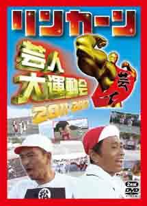 [DVD] リンカーン芸人大運動会2011・2012