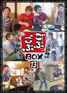 [DVD] ごぶごぶ BOX13