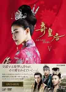 [DVD] 奇皇后 -ふたつの愛 涙の誓い- DVD BOXV 【完全版】(初回生産限定版)
