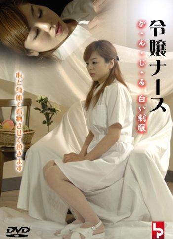 令嬢ナース か・ん・じ・る 白い制服