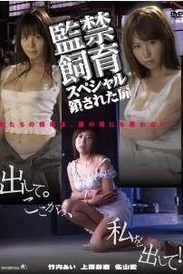 [DVD] 監禁飼育スペシャル 鎖された扉