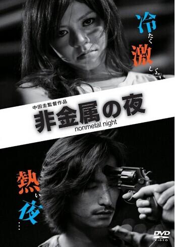 [DVD] 非金属の夜