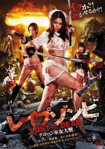 [DVD] レイプゾンビ 4