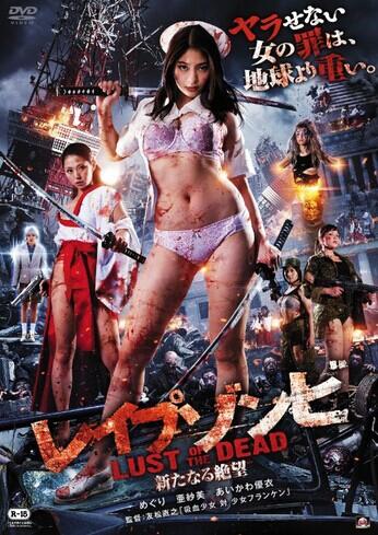 [DVD] レイプゾンビ 5
