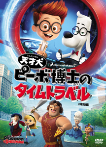 [DVD] 天才犬ピーボ博士のタイムトラベル(特別編)
