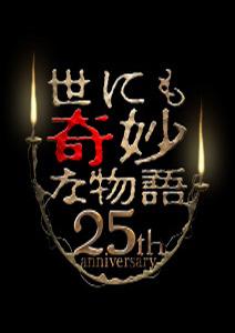 [DVD] 世にも奇妙な物語 25周年記念!秋の2週連続SP~傑作復活編~