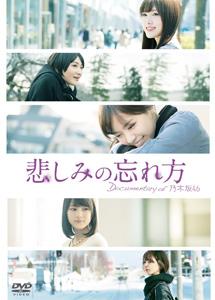 [DVD] 悲しみの忘れ方 Documentary of 乃木坂46 DVD スペシャル・エディション(2枚組)(初回仕様限定)