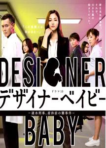 [DVD] デザイナーベイビー - 速水刑事、産休前の難事件【完全版】(初回生産限定版)